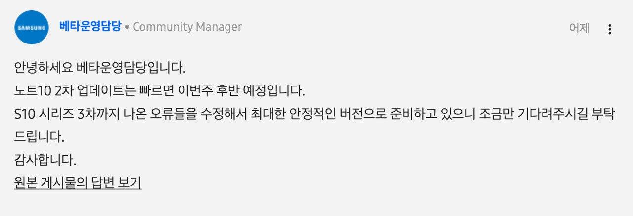 Samsung Galaxy Note 10 second one ui 2.0 beta notification