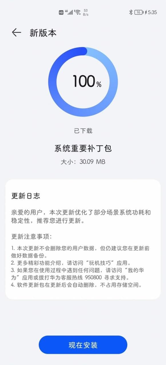 Huawei P40 update