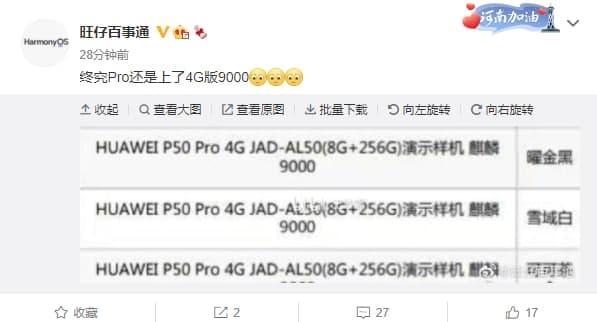 Huawei P50 Kirin 9000 4G
