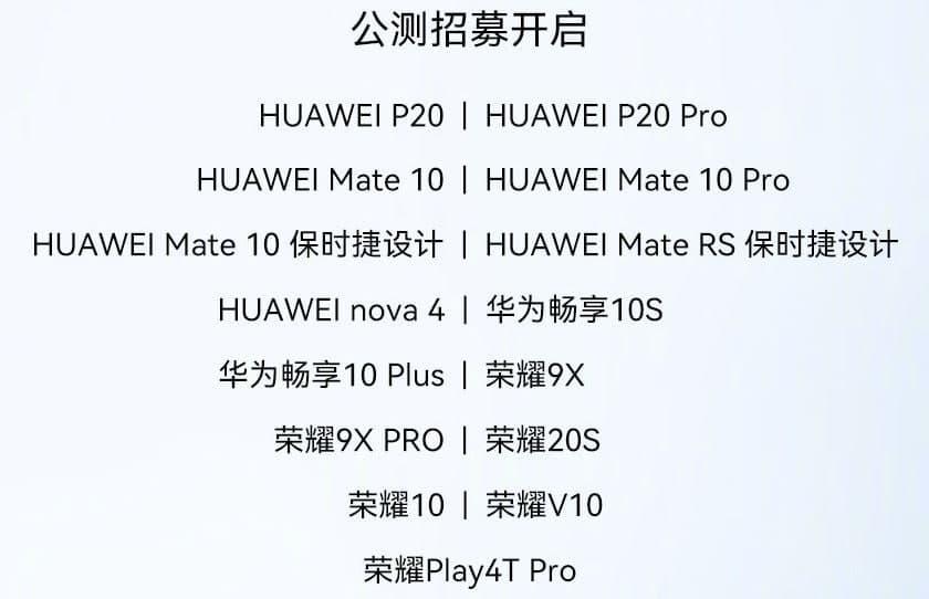 Huawei HarmonyOS 2 Public Beta