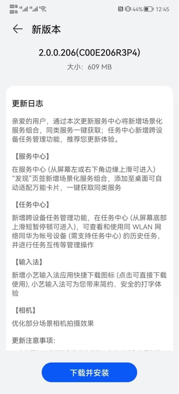 Huawei P50 Pro update changelog