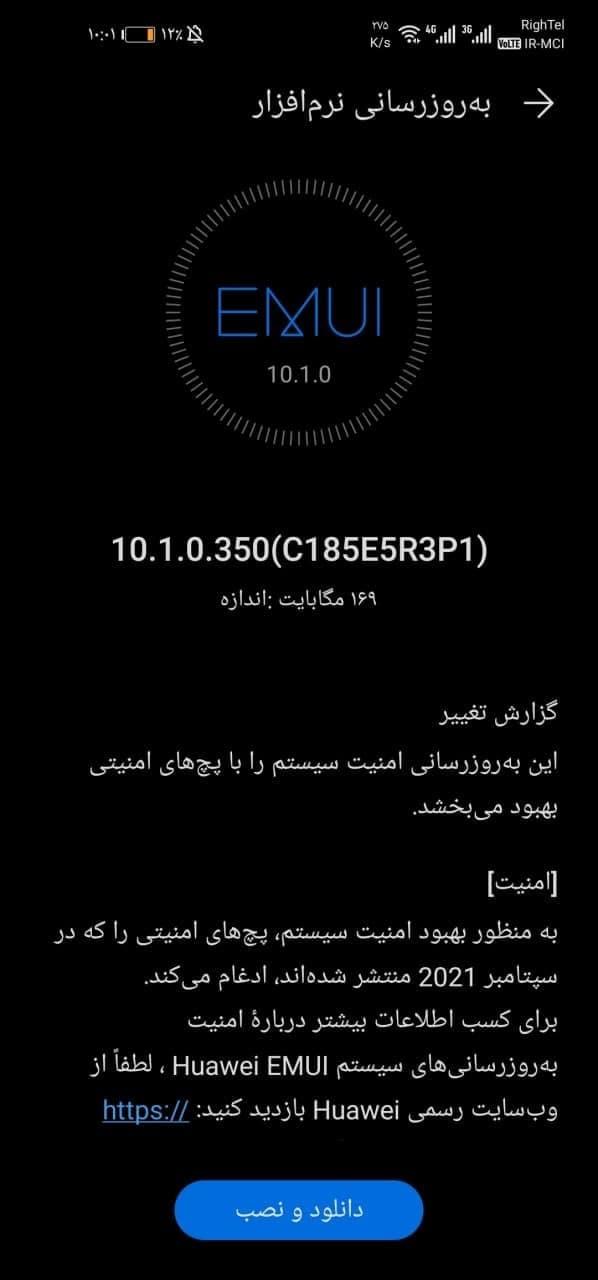 Huawei P40 Lite EMUI September 2021 Security update