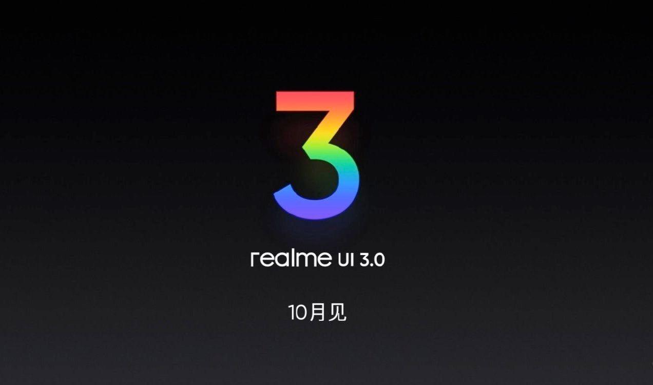 Realme UI 3.0 october release date