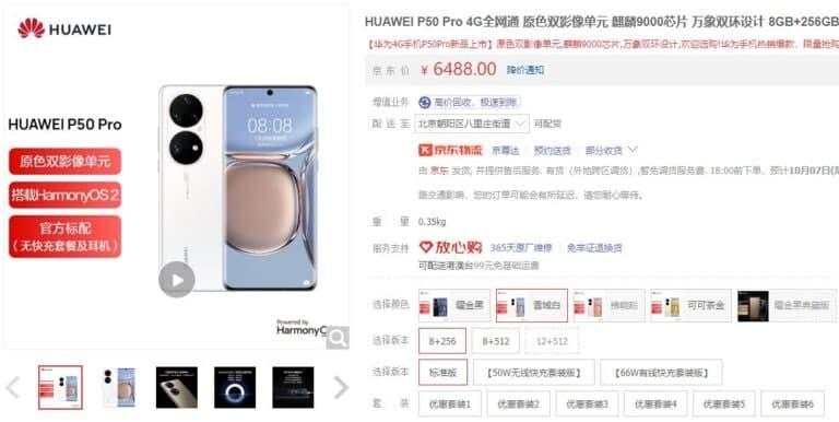 Huawei P50 Pro JD.com